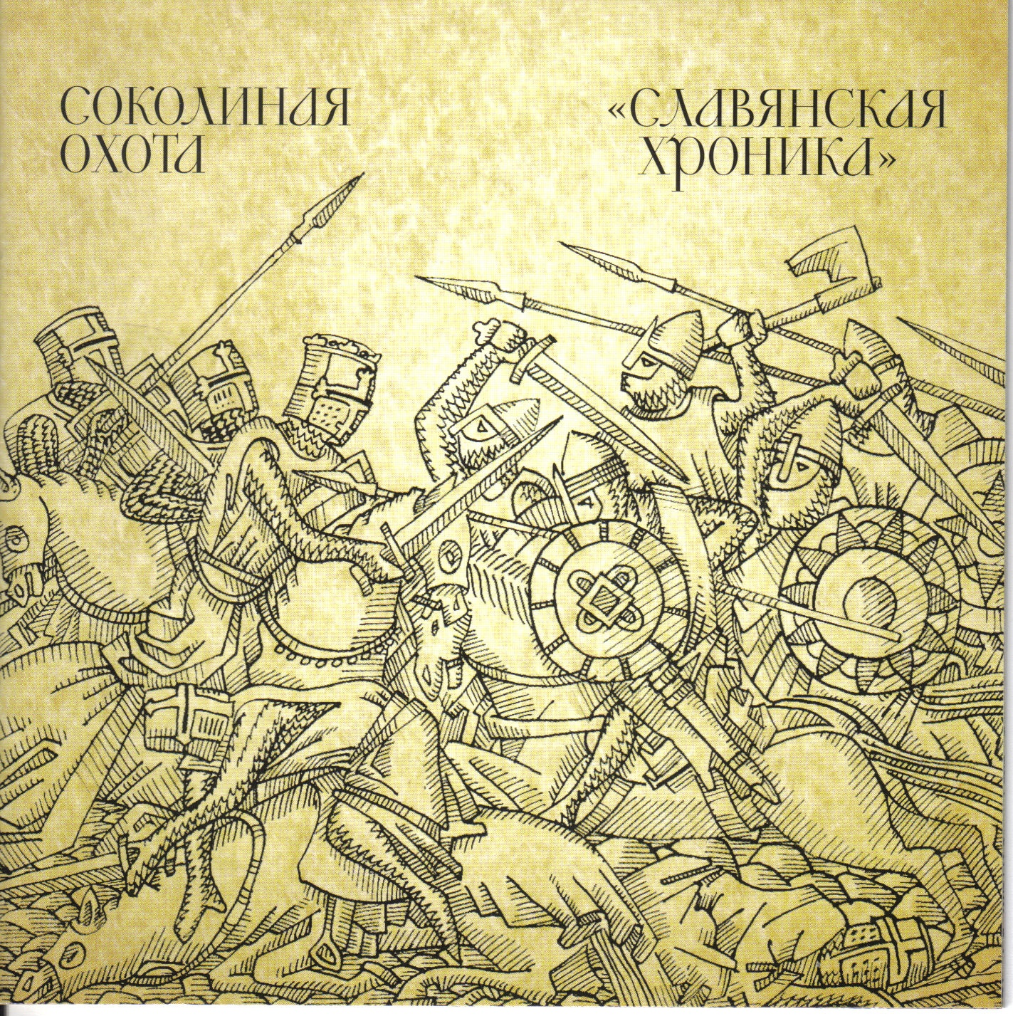 SOKOLINAYA OHOTA Slav Chronicles